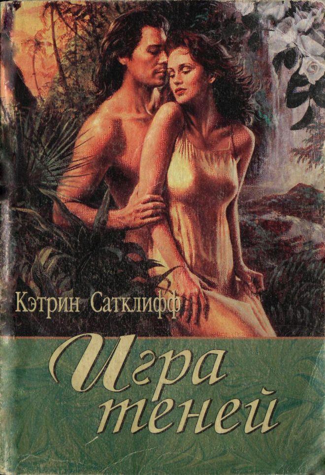 читать исторические эротические романы-оу1